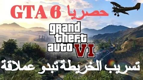 حصريا  GTA 6  تسريب الخريطة تبدو عملاقة