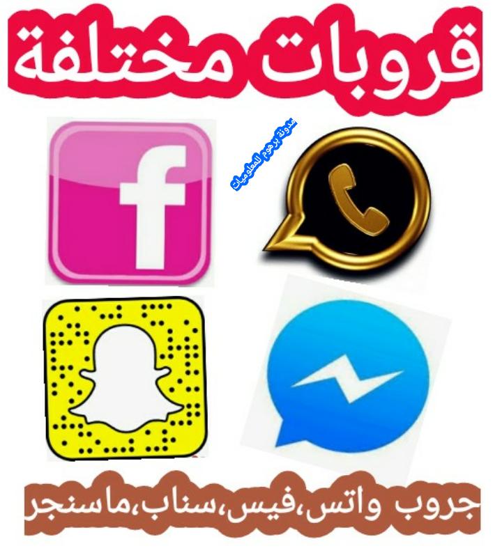 احدث قروبات الواتساب سناب شات والفیسبوڬ 2021 The Latest Whatsapp Snapchat And Facebook Groups