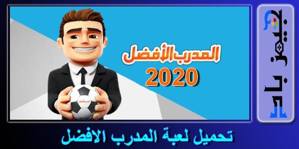تحميل لعبة المدرب الافضل 2020 Online Soccer Manager