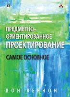 книга по DDD Вона Вернона «Предметно-ориентированное проектирование: самое основное. Проектирование и архитектура программного обеспечения»