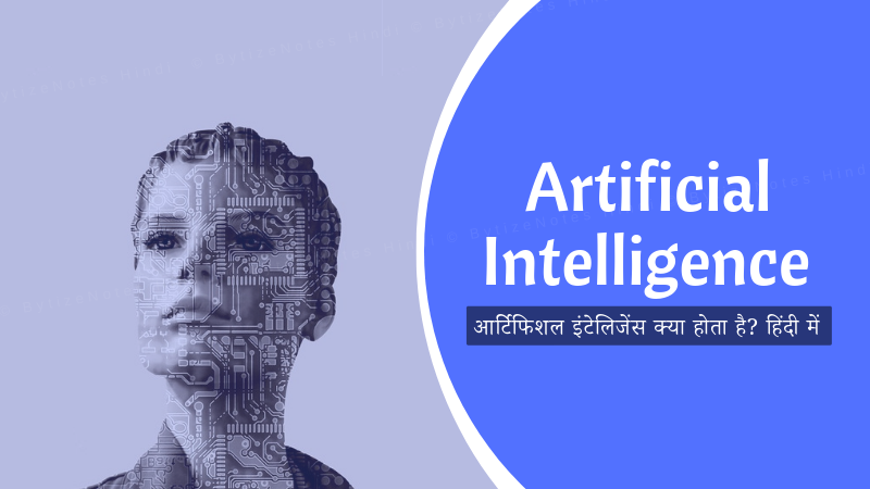 artificial-intelligence-kya-hai