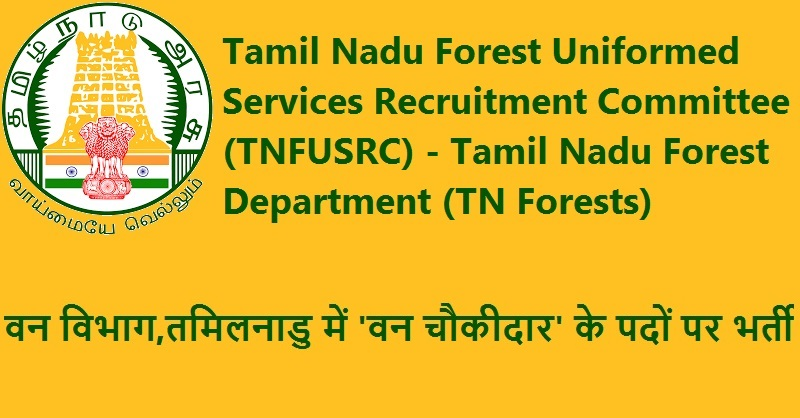 TN Forest Recruitment 2019