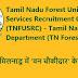 TN Forest Recruitment 2019 | 564 Forest Watcher Jobs | वन विभाग भर्ती
