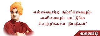 Vivekananda Thoughts in Tamil