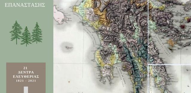 Δημιουργία Πάρκου Ελληνικής Επανάστασης στη Μεσσηνία