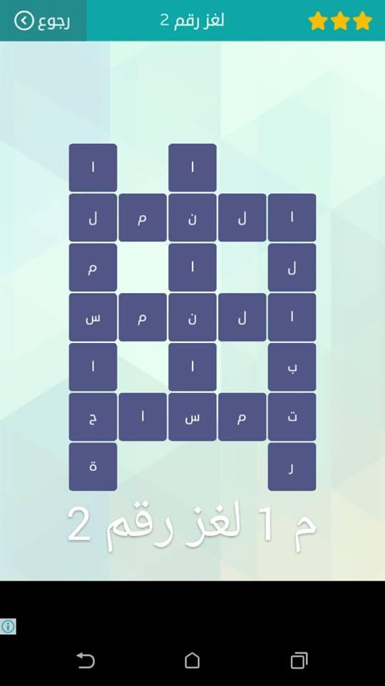 fe46e3a75 حل المجموعة الاولى من لعبة وصلة