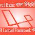 Laravel Tutorial For Beginners Step By Step বাংলায় PHP Laravel Framework টিউটোরিয়াল পর্ব  ১ - Laravel পরিচিতি