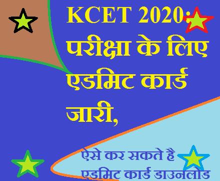 KCET 2020: परीक्षा के लिए एडमिट कार्ड जारी, ऐसे कर सकते है एडमिट कार्ड डाउनलोड
