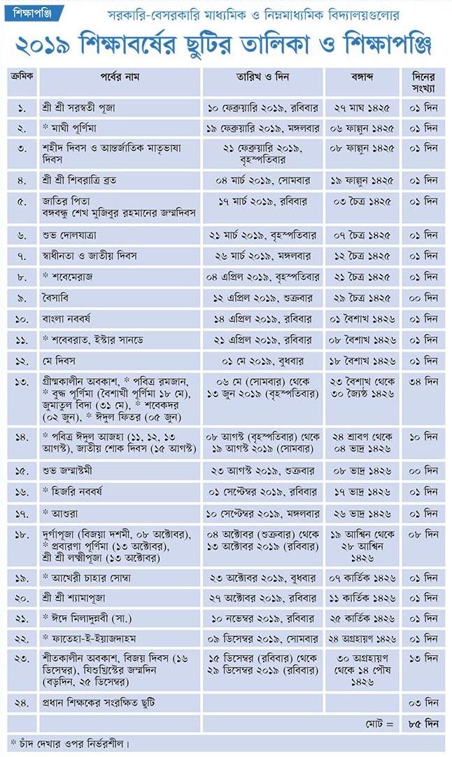 Bangladesh-School-Holidays-2019