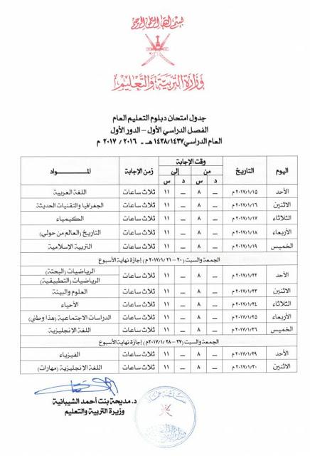 جدول امتحان دبلوم التعليم العام الفصل الدراسي الأول - الدور الأول 2016-2017