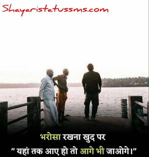 Motivational Shayari | Latest Motivational Shayari
