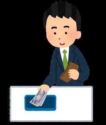 お金を支払う人のイラスト(男性会社員)