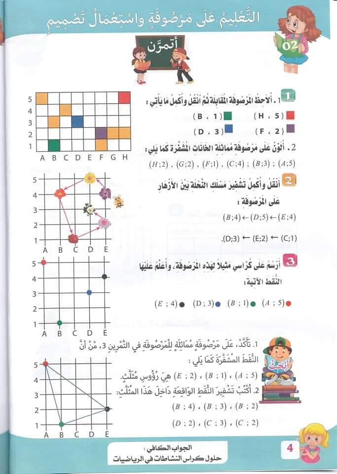 حلول تمارين كتاب أنشطة الرياضيات صفحة 9 للسنة الخامسة ابتدائي - الجيل الثاني