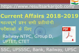 Current Affairs 2018 - 2019 - resultsarkarijob - All