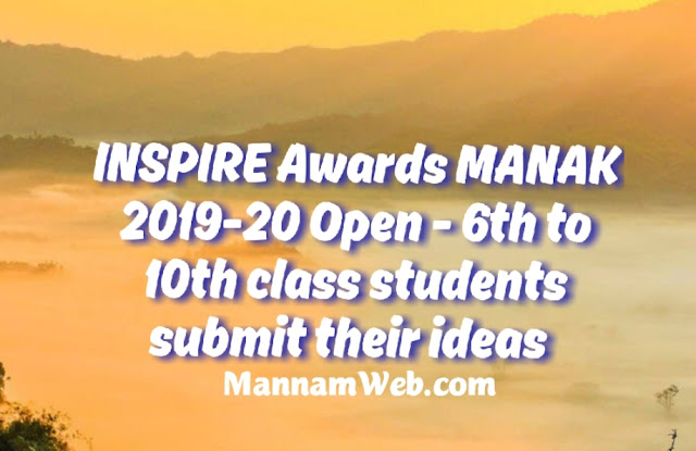 INSPIRE Awards MANAK 2019-20 Open - 6th to 10th class students submit their ideas