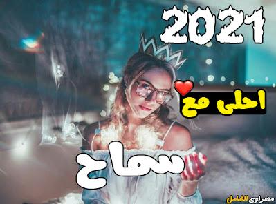 2021 احلى مع سماح
