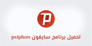 تحميل برنامج بي سايفون برو 2020 للكمبيوتر برابط مباشر psiphon3 pro لفتح المواقع المحجوبة