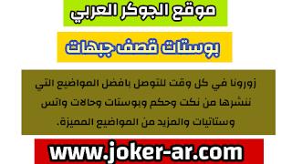 بوستات قصف جبهات الشباب والبنات فيس بوك 2021 , بوستات جامدة مقصودة فيس بوك قصف - الجوكر العربي