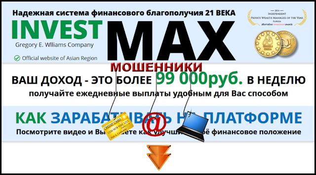 [Лохотрон] cashmaxi.top Отзывы. Надежная система INVEST MAX
