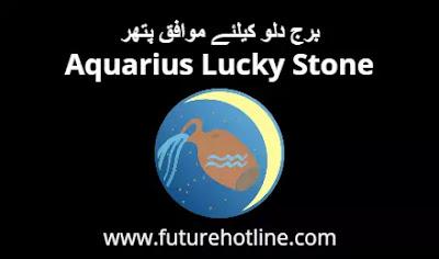 Aquarius Lucky Stone