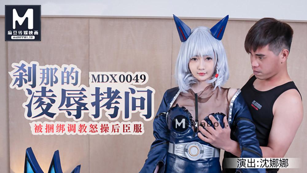SWAG : MDX0049 em gái xinh đẹp