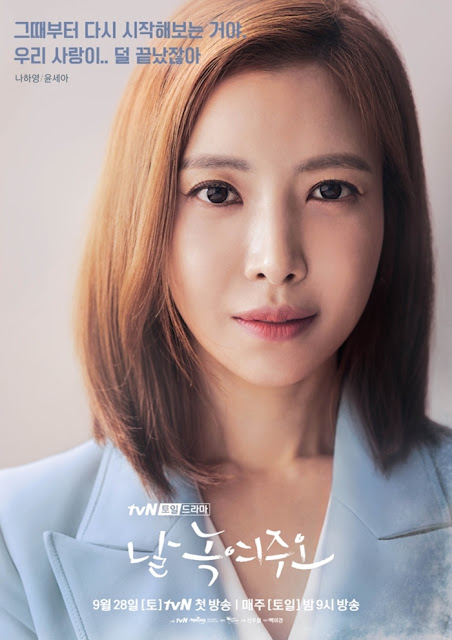 melting me softly kdrama Yoon Se Ah