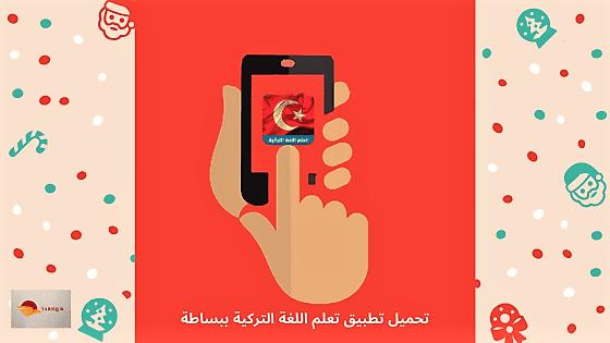 تحميل تطبيق تعلم اللغة التركية ببساطة