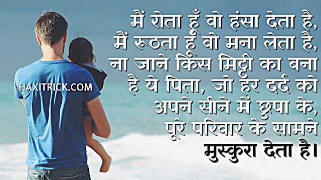 Shayari for Papa Pictures, Images, Photos Wishes Quotes In Hindi