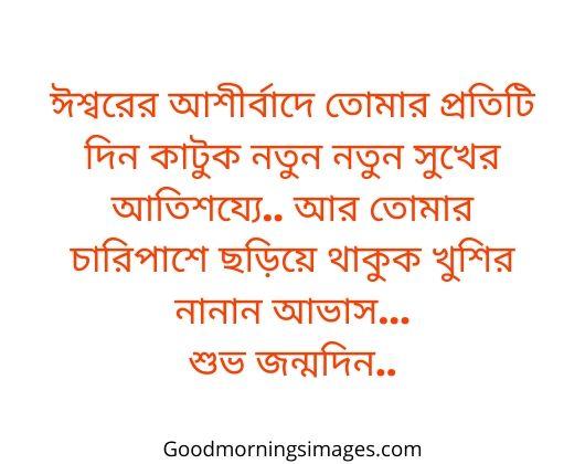 bangla happy birthday image