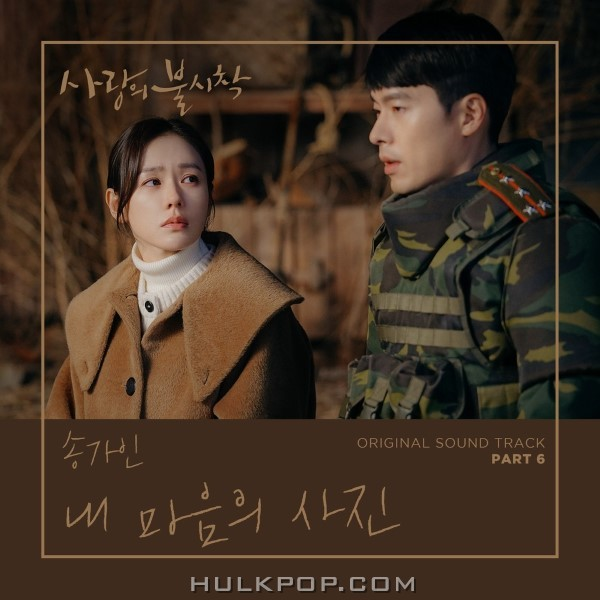 Song Ga In – Crash Landing on You OST Part 6