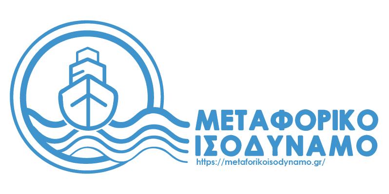 Μεταφορικό Ισοδύναμο: Ανοίγει η πλατφόρμα για τις επιχειρήσεις όλης της Νησιωτικής Ελλάδας