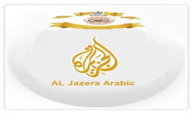 قناة الجزيره العربيه |بث مباشر|ِALJAZERA ARABIC