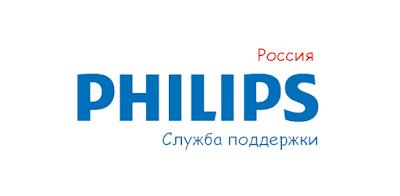 Техподдержка Philips в России, горячая линия, телефон службы поддержки