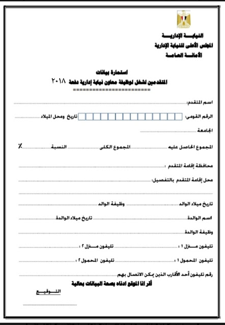 مسابقة وظائف النيابة الادارية لخريجى الجامعات .. لجميع المحافظات والتقديم ليوم ١٥ يناير ٢٠٢١