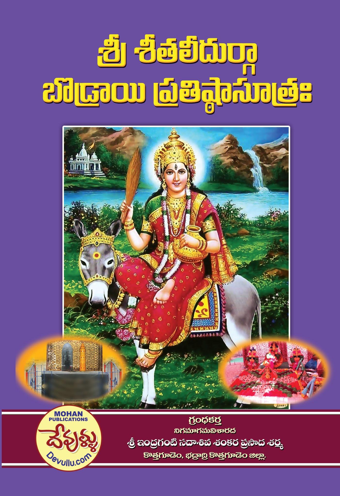 Sri Shitali Durga Bodrai Prathista Sutram | శ్రీ శీతలీ దుర్గా బొడ్రాయి ప్రతిష్టాసూత్రః