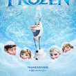 Frozen: Fun, Sweet, And All Around Fantastic