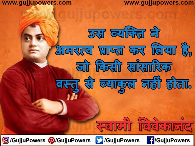 swami vivekananda whatsapp status