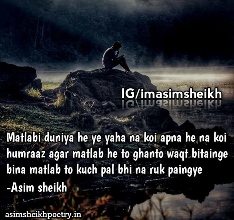 Matlabi Log Shayari Hindi | Sad Stutus | asimsheikhpoetry.in