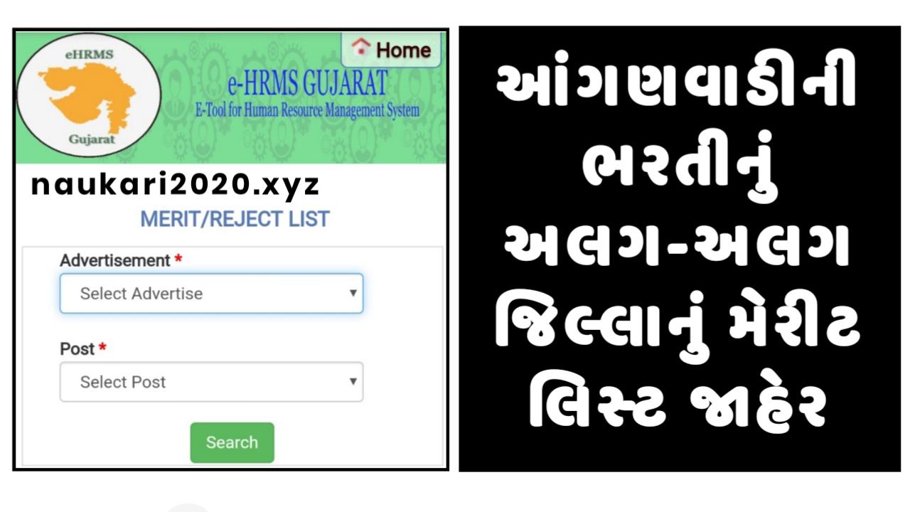 [e-hrms.gujarat.gov.in] Gujarat Anganwadi Merit List/ Reject List 2020