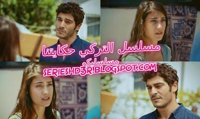 مسلسل التركي حكايتنا الحلقة الخامسة 5, مسلسل التركي حكايتنا مترجم, مسلسلات تركية 2018, مسلسلات تركية مترجمة,