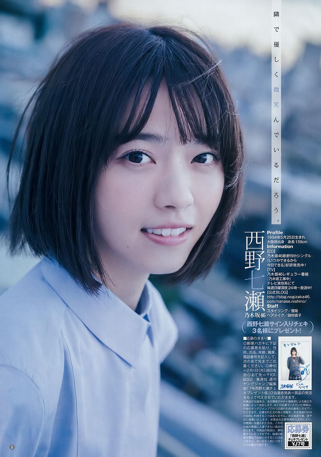 Nishino Nanase 西野七瀬, Young Jump 2018 No.07 (週刊ヤングジャンプ 2018年07号)