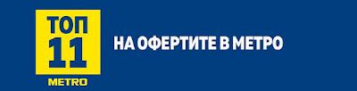 МЕТРО ТОП 11 ОФЕРТИ