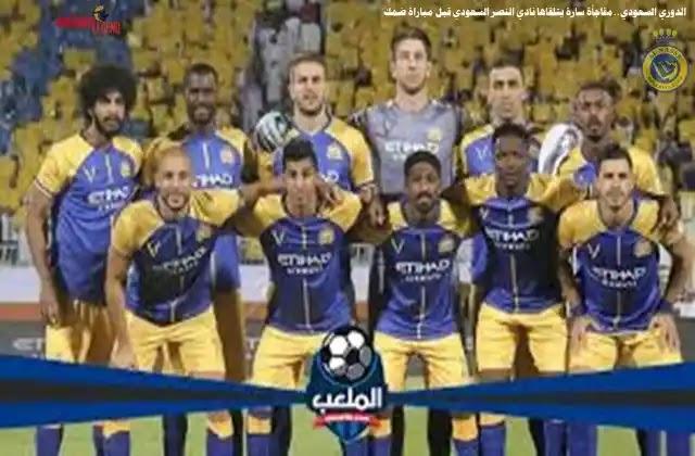 الدوري السعودي..مفاجأة سارة يتلقاها نادي النصر السعودي قبل مباراة ضمك