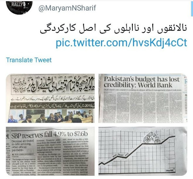 Maryam stops watching before jumping and calls the PML-N government uncomfortable