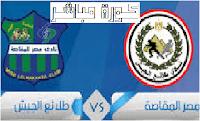موعد مبارة مصر المقاصة وطلائع الجيش بالدوري المصري والقنوات الناقلة