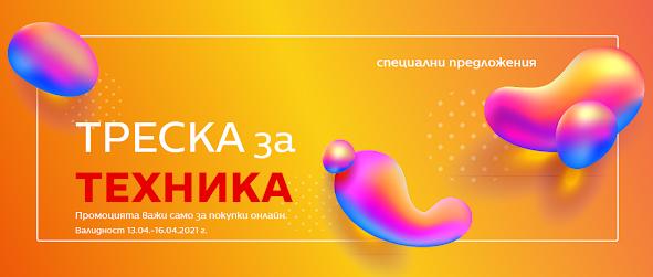 ТЕХНОМАРКЕТ Треска за Техника 13-16.04