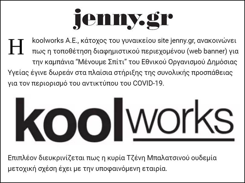 απάντηση-της-εταιρείας-koolworks-για-Μπαλατσινού-στον-Κούλογλου