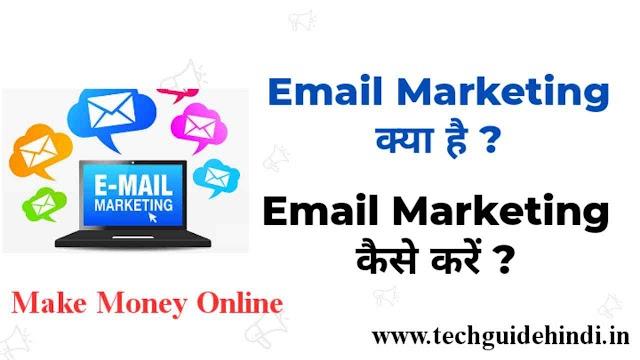 Email Marketing क्या है? Email Marketing कैसे करें?