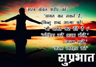 Best Hindi Quotes Shayari Good Morning Images