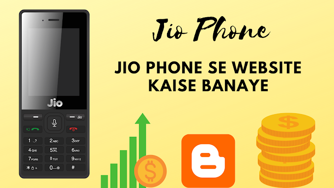 Jio Phone Se Website Kaise Banaye